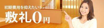 敷金・礼金0円特集