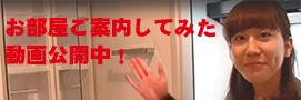 お部屋のご案内してみた動画公開中!